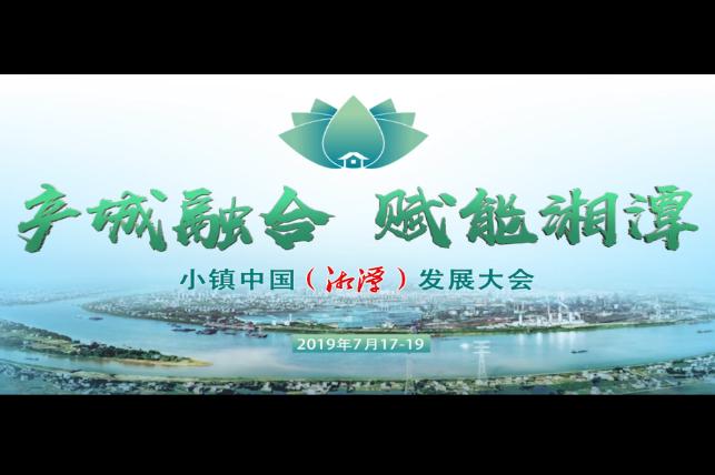 小镇中国(湘潭)