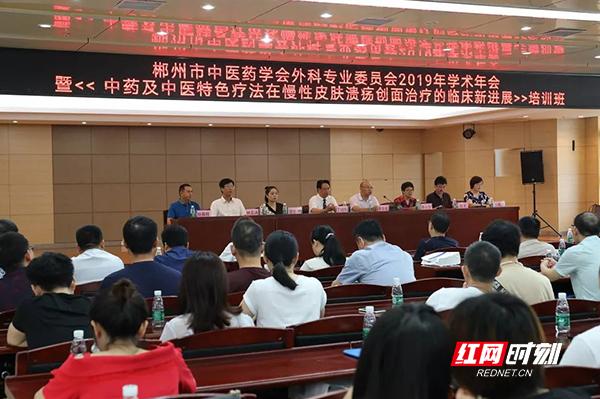 郴州市中医药学会外科专业委员会2019年学术年会成功召开