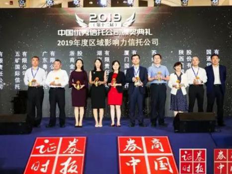 """湖南信托荣膺""""2019年度区域影响力信托公司"""""""