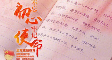 "H5丨湖南23个单位主题教育这样""守初心、担使命"""