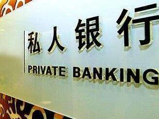 """私人银行业务迎风口 中资行外资行券商上演""""三国杀"""""""