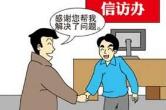 卢乐云:将初心使命镌刻于检察机关人民信访之中