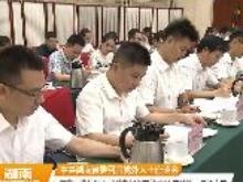 中共湖南省委召开党外人士座谈会 杜家毫主持并讲话 许达哲通报有关情况 李微微、乌兰出席