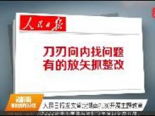 人民日报发文肯定湖南扎实开展主题教育