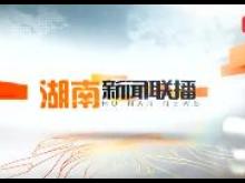 2019年07月17日湖南新闻联播