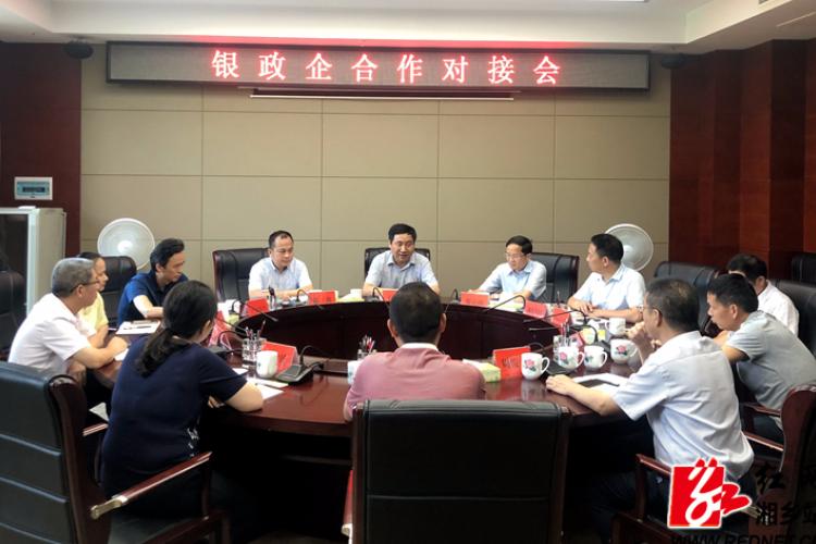 彭瑞林会见中国进出口银行湖南省分行行长于海平一行