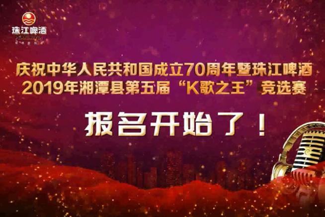 """2019湘潭县第五届""""K歌之王""""竞选赛报名宣传片"""