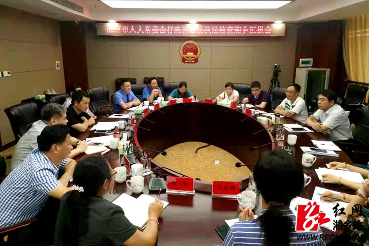 新《行政诉讼法》贯彻实施获湘潭市人大常委会肯定