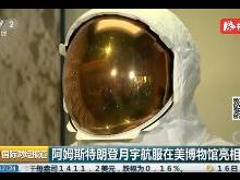 阿姆斯特朗登月宇航服在美博物馆亮相