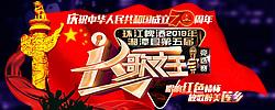 """2019年湘潭县第五届""""K歌之王""""竞选赛"""