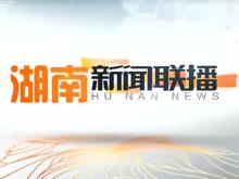 湖南新闻联播2019年7月18日