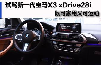 既可家用又可运动 试驾新宝马X3 xDrive28i