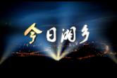 《今日湘乡》第119期 大风起兮云飞扬