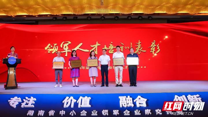【工信之声】张家界市工信局在湖南省中小企业领军企业家交流会上受表彰
