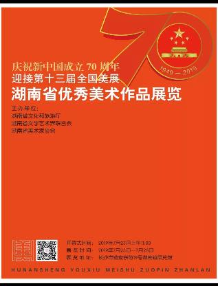 庆祝新中国成立70周年  迎接第十三届全国美展——湖南省优秀美术作品展览