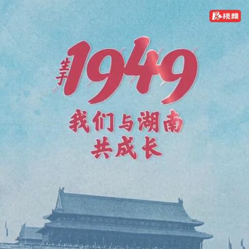 视频丨生于1949,我们与湖南一起经历变迁