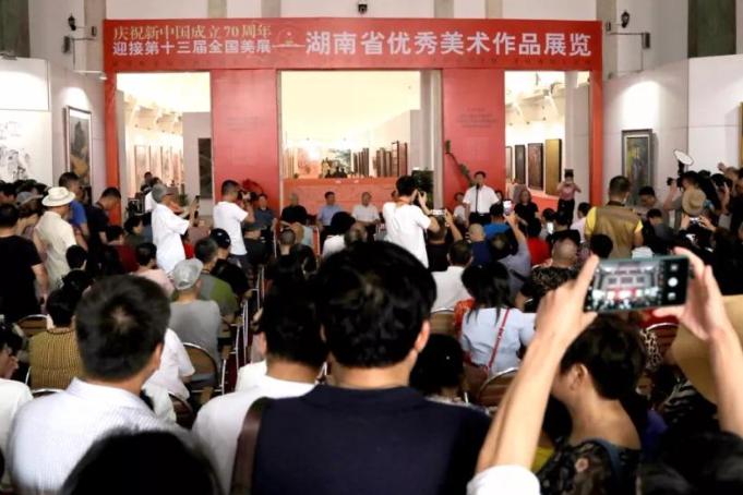 湖南省优秀美术作品展览开幕