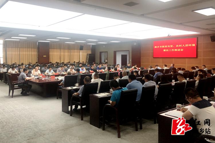 湘乡深入推进脱贫攻坚和农村人居环境整治工作