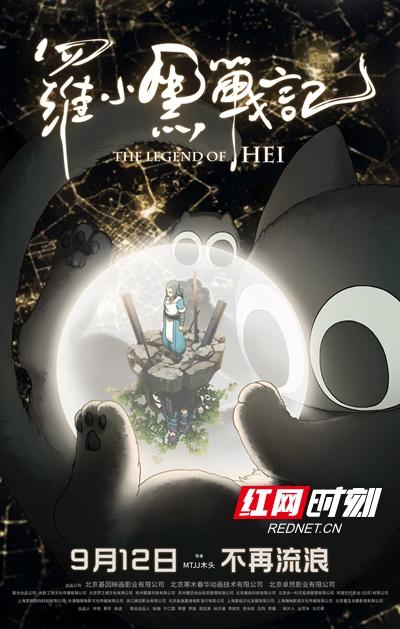 《罗小黑战记》定档海报.jpg