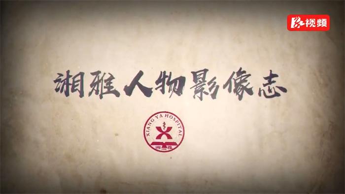 湘雅往事(一)|李学渊教授:活到老,学到老