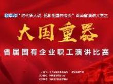 """精彩回放丨""""大国重器""""湖南省属国有企业职工演讲比赛"""