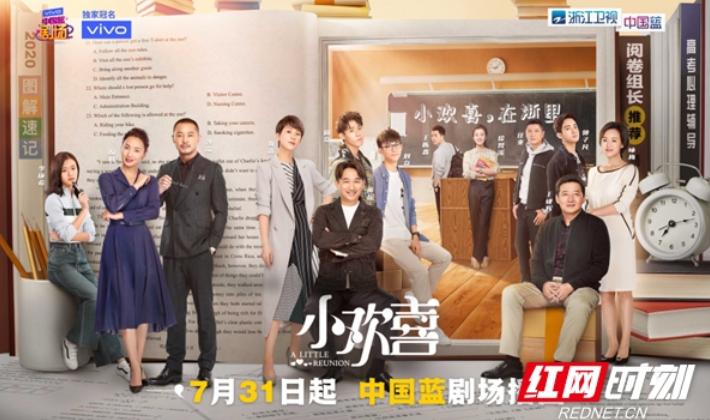 浙江衛視《小歡喜》定檔7月31日 黃磊海清再攜手