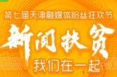 """红直播丨第七届天津融媒体粉丝狂欢节""""新闻扶贫 我们在一起""""公益活动"""