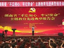 """视频实录丨湖南省""""不忘初心、牢记使命""""主题教育先进典型报告会(上)"""