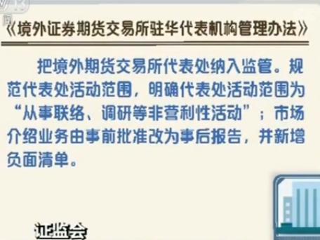 证监会:将境外期货交易所代表处纳入监管
