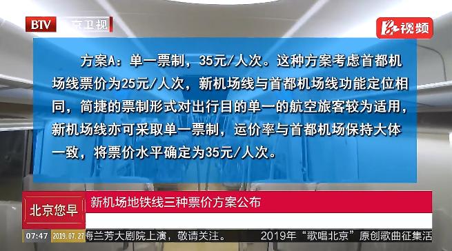 北京新机场地铁线三种票价方案公布