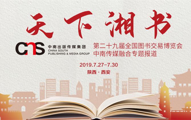专题丨中南传媒 天下湘书 ——第29届全国图书交易博览会