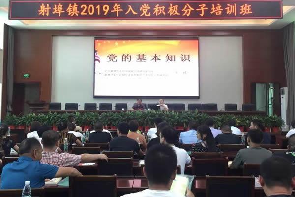 射埠镇:举办2019年入党积极分子培训班