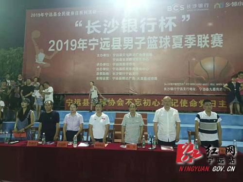 宁远县男子篮球夏季联赛激情开赛 (2)1000 拷贝.jpg