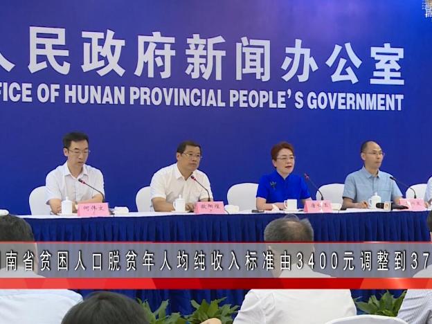 湖南省贫困人口脱贫年人均纯收入标准由3400元调整到3700元