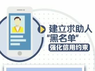 """民政部:推动实现慈善信息全国""""一网可查"""""""