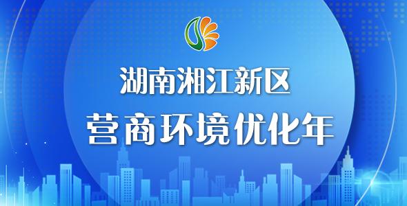 专题丨湖南湘江新区营商环境优化年