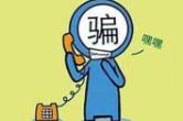 海外留学当心新型电信诈骗