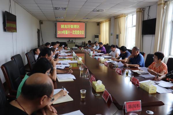 回龙圩管理区召开2019年第11次党委会议