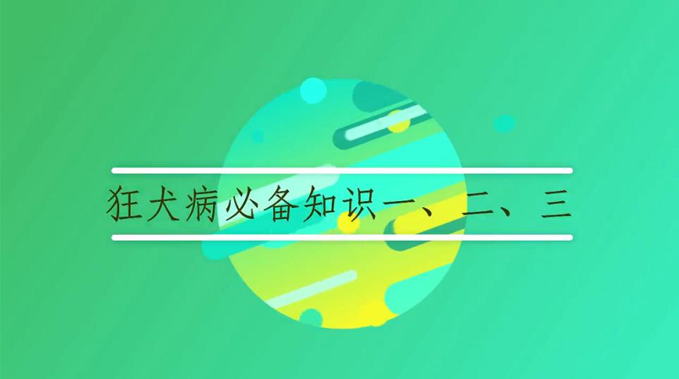 健康科普三千问⑩:狂犬病知识一二三