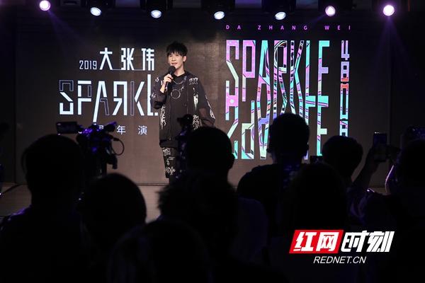 大张伟Sparkle48口演唱会发布会.jpg
