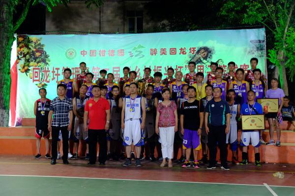 """回龙圩:第二届""""乡村振兴杯""""男子篮球赛 圆满收官"""