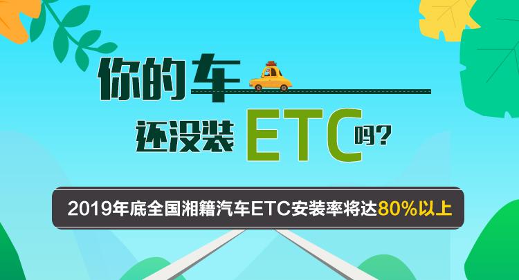 图解:你的车还没装ETC吗?2019年全国湘籍汽车ETC安装率将达80%