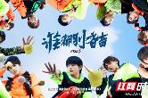 R1SE男團單曲《誰都別吝嗇》8月8日首發