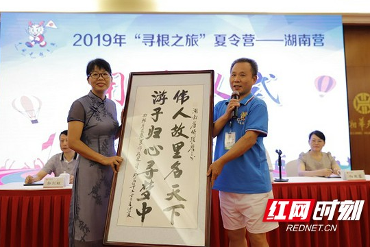 2019 Root-seeking Tour Hunan summer camp successfully concluded