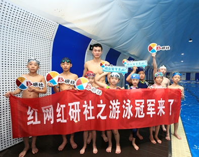 """红研社""""新六艺""""之游泳冠军来啦"""