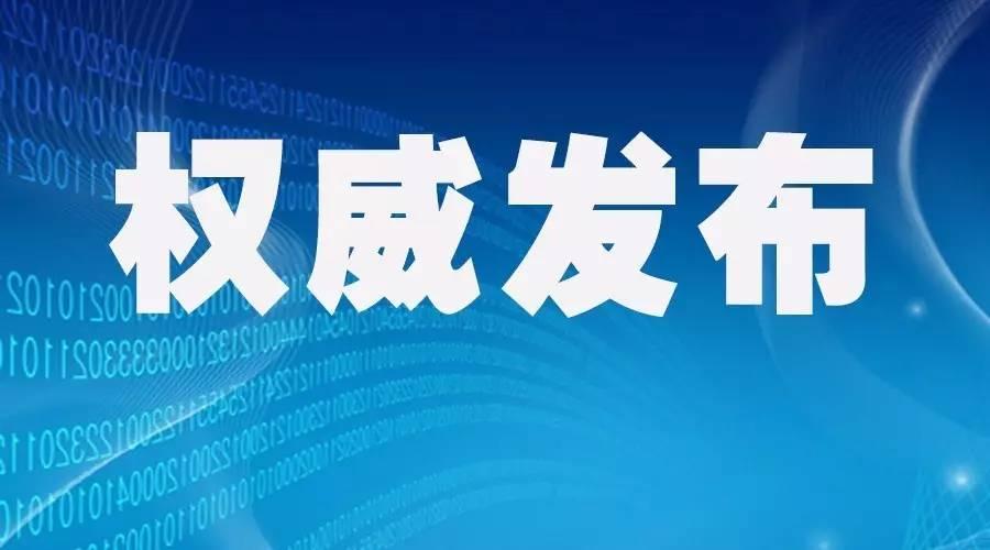 湖南撤销19个高校成教函授站(附名单)