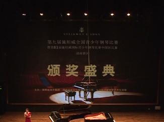 第九届施坦威青少年钢琴大赛湖南赛区颁奖典礼在长沙举行