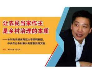 陈文胜:让农民当家作主是乡村治理的本质