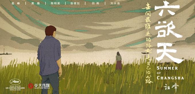 """澳門星際電子《六欲天》曝新版海報 宣布""""從心出發"""""""