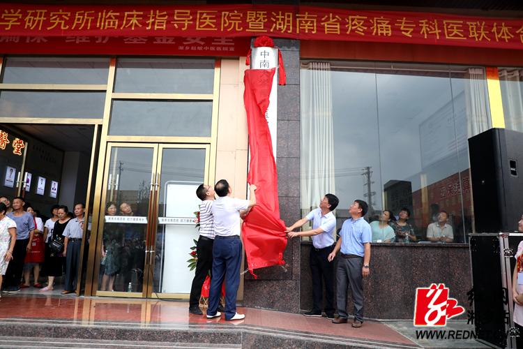 起蛟中医院挂牌中南大学疼痛医学研究所临床指导医院